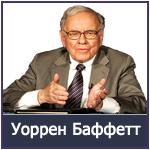 Warren-Edward-Buffett-investor