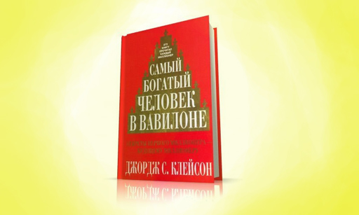 kniga-samyj-bogatyj-chelovek-v-vavilone-avtor-klejson-dzhordzh