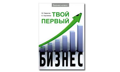 biznes-kniga-tvoj-pervyj-biznes-evgenij-xodchenkov-mixail-gavrilov