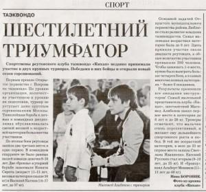 Анатолий_Демонов_Таэквондо